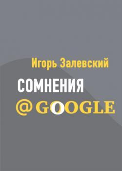 Сомнения@Google - скачать книгу
