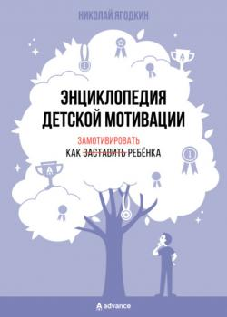 Энциклопедия детской мотивации (Н. А. Ягодкин)