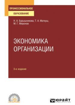 Экономика организации 3-е изд., пер. и доп. Учебное пособие для СПО - скачать книгу