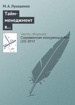 Тайм-менеджмент в корпоративной культуре и конкурентоспособность компании (М. А. Лукашенко) - скачать