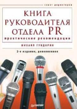 Книга руководителя отдела PR: практические рекомендации (Михаил Гундарин)