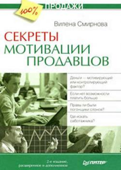Секреты мотивации продавцов (Вилена Смирнова)