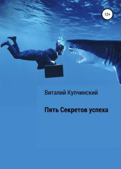 Пять секретов успеха (Виталий Викторович Купчинский)
