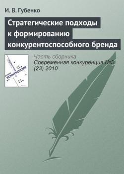 И. В. Губенко - Стратегические подходы к формированию конкурентоспособного бренда