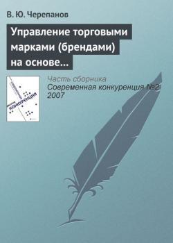В. Ю. Черепанов - Управление торговыми марками (брендами) на основе стоимостного подхода