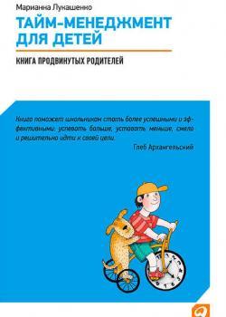 Тайм-менеджмент для детей. Книга продвинутых родителей (М. А. Лукашенко) - скачать