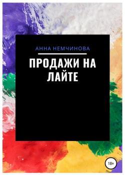 Продажи на лайте (Анна Игоревна Немчинова)