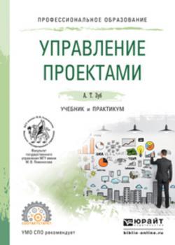 Управление проектами. Учебник и практикум для СПО - скачать книгу