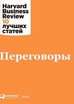 Аудиокнига Переговоры (Harvard Business Review (HBR))
