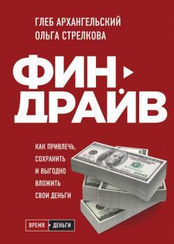 Финдрайв: как привлечь, сохранить и выгодно вложить свои деньги (Глеб Архангельский)