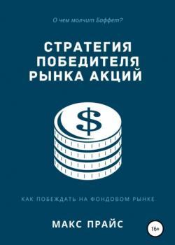 Стратегия победителя рынка акций - скачать книгу
