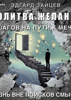 Аудиокнига Молитва желаний. 9 шагов на пути к мечте (Эдгард Зайцев)