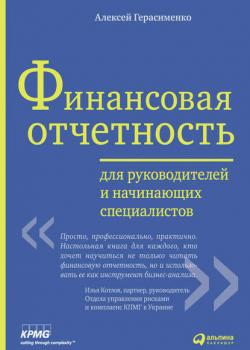 Финансовая отчетность для руководителей и начинающих специалистов (Алексей Герасименко)
