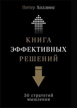 Аудиокнига Книга эффективных решений: 30 стратегий мышления (Питер Холлинс)