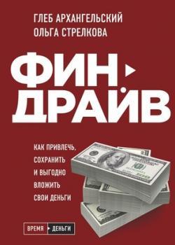 Аудиокнига Финдрайв: как привлечь, сохранить и выгодно вложить свои деньги (Глеб Архангельский)