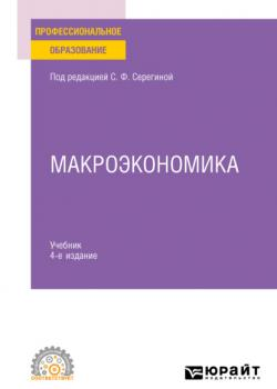 Макроэкономика 4-е изд., испр. и доп. Учебник для СПО - скачать книгу