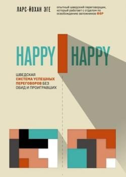 Аудиокнига Happy-happy. Шведская система успешных переговоров без обид и проигравших (Ларс-Йохан Эге)