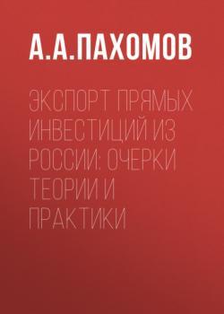 Экспорт прямых инвестиций из России: очерки теории и практики - скачать книгу