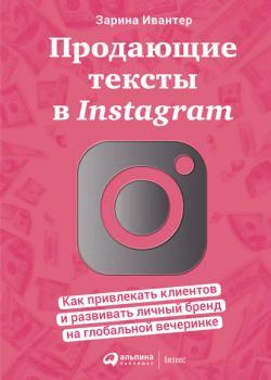 Продающие тексты в Instagram. Как привлекать клиентов и развивать личный бренд на глобальной вечеринке - скачать книгу