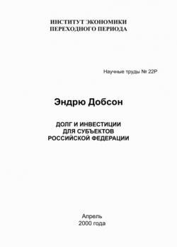 Долг и инвестиции для субъектов Российской Федерации (Эндрю Добсон)