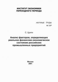 Анализ факторов, определяющих реальное финансово-экономическое состояние российских промышленных предприятий (С. В. Цухло)