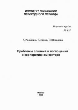 Проблемы слияний и поглощений в корпоративном секторе (Р. М. Энтов)