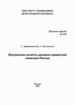 Внутренние аспекты денежно-кредитной политики России (С. М. Дробышевский)