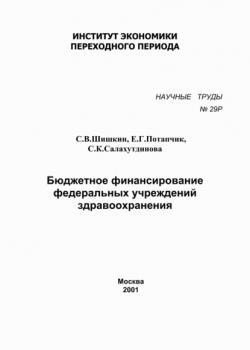 Бюджетное финансирование федеральных учреждений здравоохранения (С. В. Шишкин)