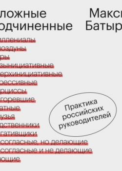 Аудиокнига Сложные подчиненные. Практика российских руководителей (Максим Батырев)