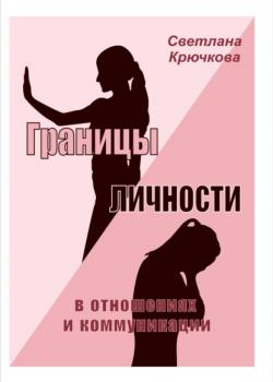 Границы личности в отношениях и коммуникации (Светлана Александровна Крючкова)
