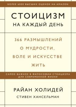 Стоицизм на каждый день. 366 размышлений о мудрости, воле и искусстве жить (Райан Холидей)