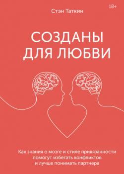 Созданы для любви. Как знания о мозге и стиле привязанности помогут избегать конфликтов и лучше понимать своего партнера - скачать книгу