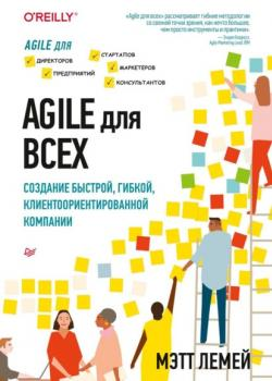 Agile для всех. Создание быстрой, гибкой, клиентоориентированной компании (pdf+epub) (Мэтт Лемей)