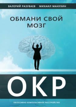 Обмани свой мозг. Обсессивно-компульсивное расстройство (Михаил Манухин)