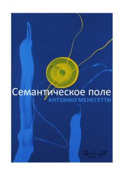 Семантическое поле (Антонио Менегетти)
