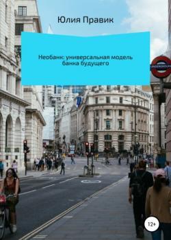 Необанк: универсальная модель банка будущего (Юлия Правик)