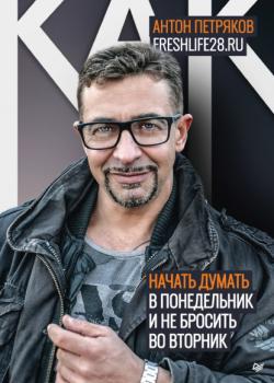 Как начать думать в понедельник и не перестать во вторник (Антон Петряков)