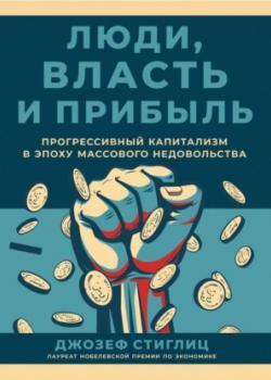 Люди, власть и прибыль - скачать книгу