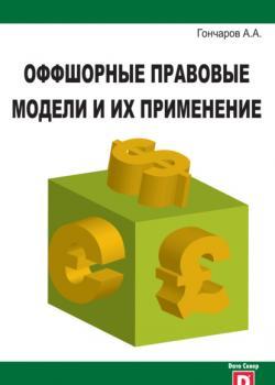Оффшорные правовые модели и их применение (Александр Гончаров)