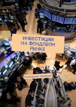 Инвестиции нафондовом рынке. Основные правила (Михаил Расколов)