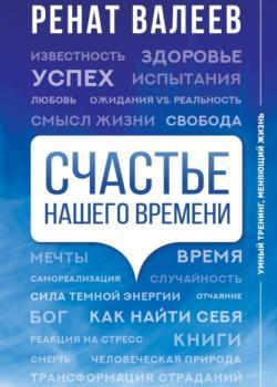 Счастье нашего времени (Ренат Валеев)