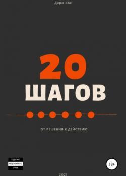 20 шагов от решения к действию (Дари Вок)