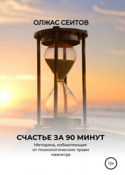 Счастье за 90 минут (Олжас Куантканович Сеитов)