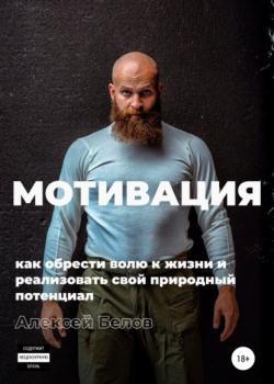 Мотивация (Алексей Константинович Белов)