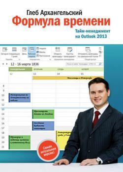 Формула времени. Тайм-менеджмент на Outlook 2013 (Глеб Архангельский)