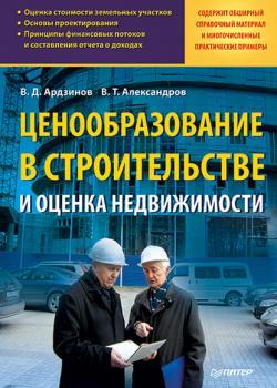 Ценообразование в строительстве и оценка недвижимости (В. Д. Ардзинов)