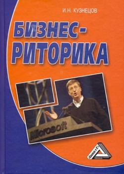 Бизнес-риторика (Игорь Николаевич Кузнецов)