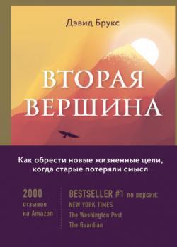 Вторая вершина. Величайшая книга размышлений о мудрости и цели жизни (Дэвид Брукс)