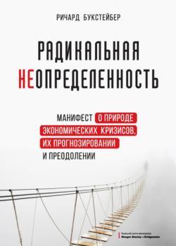 Радикальная неопределенность. Манифест о природе экономических кризисов, их прогнозировании и преодолении (Ричард Букстейбер)