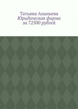 Юридическая фирма за72500рублей (Татьяна Ананьева)